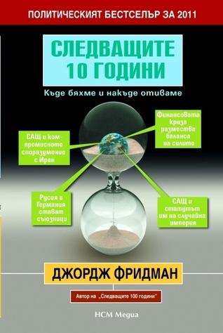 Следващите 10 години  by  George Friedman