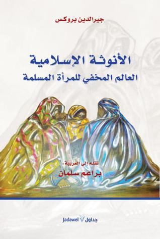 الأنوثة الإسلامية .. العالم المخفي للمرأة المسلمة  by  Geraldine  Brooks
