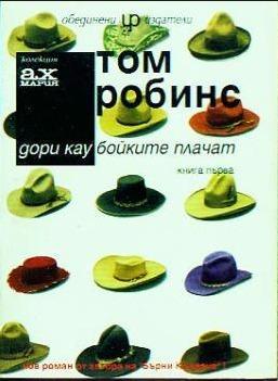Дори каубойките плачат Tom Robbins