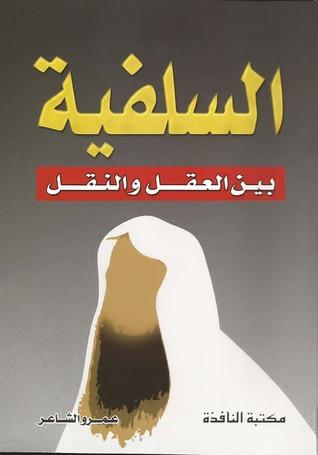 خواطر شواذ عمرو الشاعر