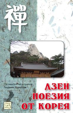 Дзен поезия от Корея  by  Людмила Атанасова
