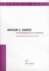 Η μεταμόρφωση του κοινότοπου:  Μια φιλοσοφική θεώρηση της τέχνης Arthur C. Danto