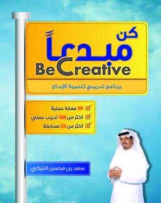 كن مبدعاً : برنامج تدريبي لتنمية الإبداع سعد بن محسن التركي