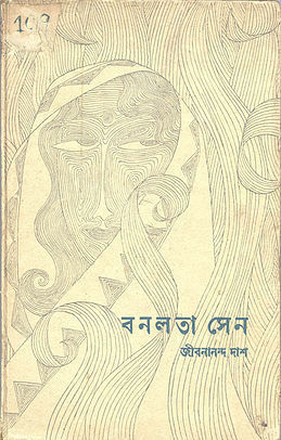 বনলতা সেন Jibanananda Das