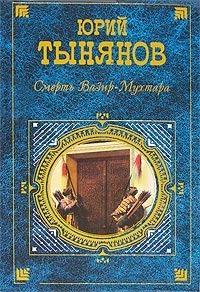 Восковая персона  by  Yury Tynyanov