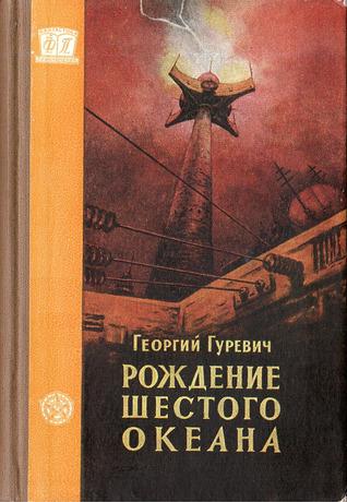 Рождение шестого океана Георгий Иосифович Гуревич