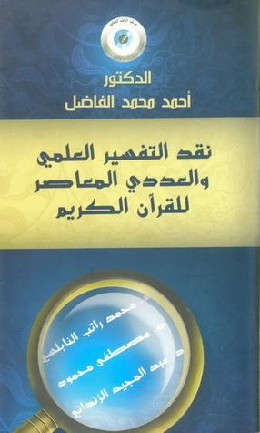 نقد التفسير العلمي والعددي المعاصر للقرآن الكريم  by  أحمد محمد الفاضل