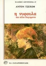 Η νυφούλα και άλλα διηγήματα  by  Anton Chekhov