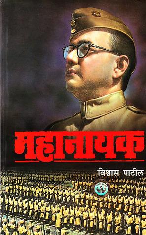 Mahanayak  by  Vishwas Patil