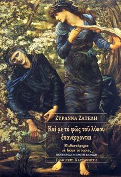 Die Bleistiftfabrik: Roman  by  Sōtē Triantaphyllu