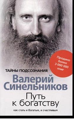 Путь к богатству Valery Sinelnikov