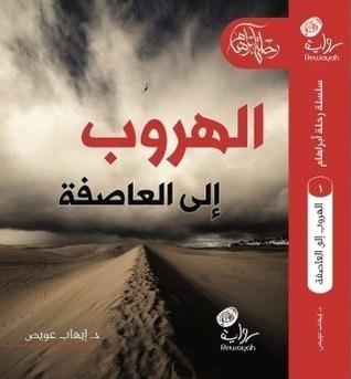 الهروب إلى العاصفة إيهاب عويص