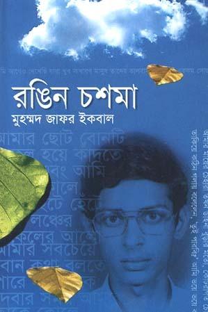 রঙিন চশমা  by  Muhammed Zafar Iqbal