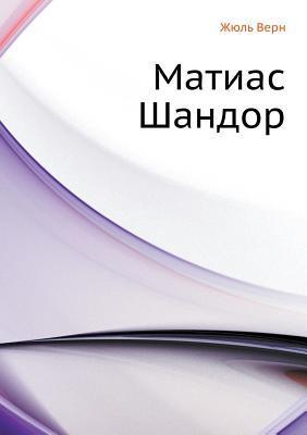 Matias Shandor  by  E Shishmareva