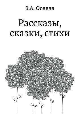 Rasskazy, Skazki, Stihi  by  Valentina Oseeva
