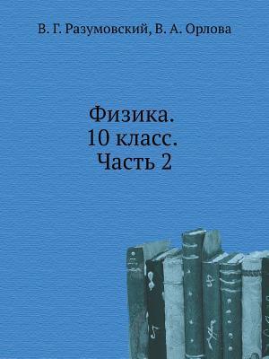 Fizika. 7 Klass V.G. Razumovskij