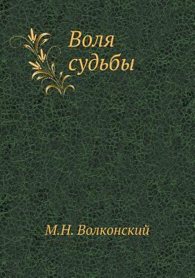Volya Sudby  by  Mihail Nikolaevich Volkonskij
