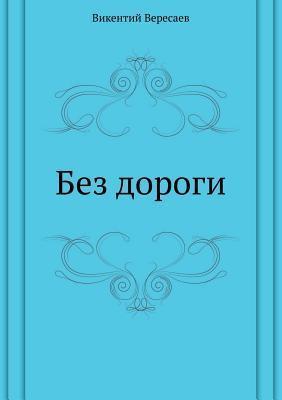 Bez Dorogi Vikentij Veresaev