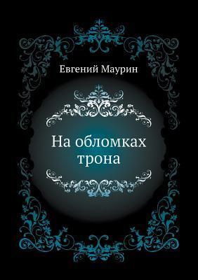 Lyudovik I Elizaveta  by  Evgenij Ivanovich Maurin
