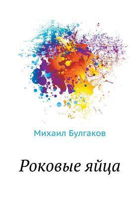 Rokovye Yajtsa  by  Mikhail Bulgakov