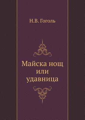 Майска Нощ ИЛИ Удавница [Majska Nosch Ili Udavnitsa] Nikolai Gogol