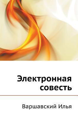 Elektronnaya Sovest I. Varshavskij
