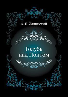 Anna Yaroslavna - Koroleva Frantsii Antonin Petrovich Ladinskij