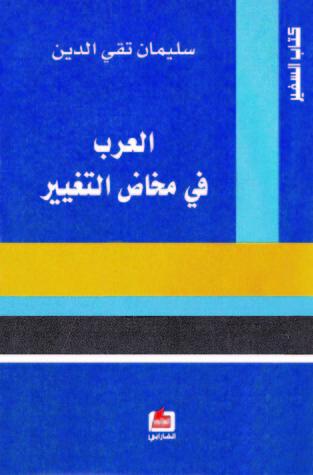 العرب في مخاض التغيير  by  سليمان تقي الدين