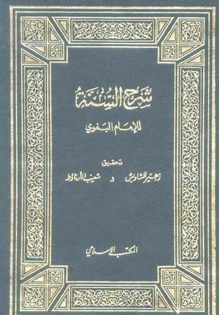 شرح السنة  by  الحسين بن مسعود البغوي