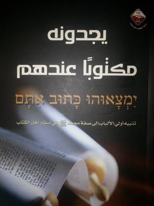 يجدونه مكتوباً عندهم: تنبيه أولي الألباب إلى صفة محمد ﷺ في أسفار أهل الكتاب  by  فيصل بن علي الكاملي