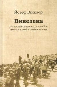 Вивезена: Нєточка Ілляшенко розповідає про своє українське дитинство  by  Josef Winkler