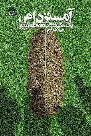 ШўЩ…ШіШЄШ±ШЇШ§Щ…  by  Ian McEwan