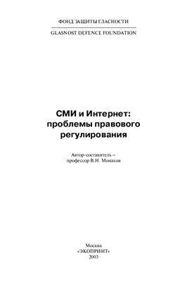 СМИ и Интернет: проблемы правового регулирования  by  Виктор Николаевич Монахов