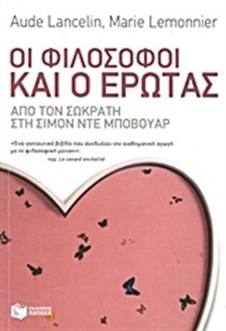 Οι φιλόσοφοι και ο έρωτας Aude Lancelin