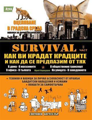 Survival II: Как ви крадат крадците и как да се предпазим от тях  by  Юрий Кормушин