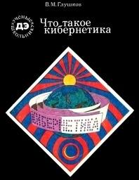 Что такое кибернетика  by  В.М. Глушков
