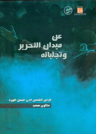 عن ميدان التحرير وتجليـّاته  by  مكاوي سعيد