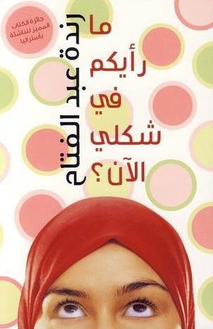 ما رأيكم في شكلي الآن؟  by  Randa Abdel-Fattah