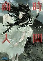 時間商人 トキタと命の簒奪者たち (Jikan Shounin, #3)  by  Kei Mizuichi