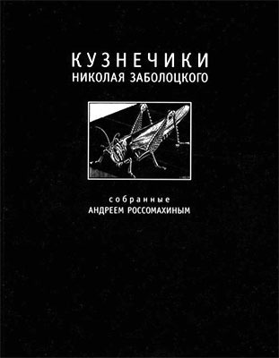 Кузнечики Николая Заболоцкого  by  Андрей Россомахин