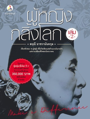 ผู้หญิงกลิ้งโลก  2  by  สฤณี อาชวานันทกุล
