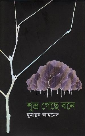 শুভ্র গেছে বনে (শুভ্র, #5) Humayun Ahmed