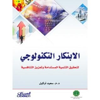 الابتكار التكنولوجي لتحقيق التنمية المستدامة وتعزيز التنافسية  by  د. م. سعيد أوكيل