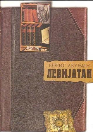 Levijatan  by  Boris Akunin