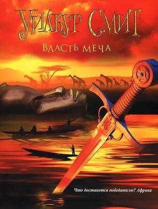 Власть меча Wilbur Smith