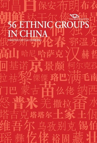 56 Ethnic Groups in China: Paintings Dai Dunbang by Shanghai Lexicograph Publishing House