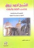 الشيخ أحمد زروق محتسب العلماء و الأولياء  by  محمد إدريس طيب
