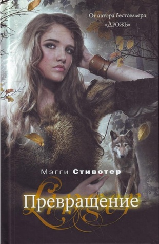 Превращение (The Wolves of Mercy Falls, #2)  by  Maggie Stiefvater