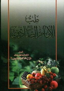 طب الامام الصادق  by  محمد كاظم القزويني