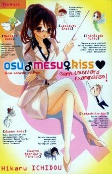 Osu ♂ Mesu ♀ Kiss ♥  Supplementary Examination !  by  Hikaru Ichidou